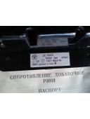 Добавочное сопротивление Р3033 (Р-3033, Р 3033)