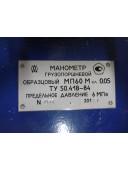 Манометр (пресс) грузопоршневой MП-60, МП-60М (MП 60, MП60, МП 60М, МП60М)