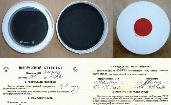 Пластина плоская (плоскопараллельная), стеклянная ПИ-100, (ПИ100, ПИ 100, ПИ)