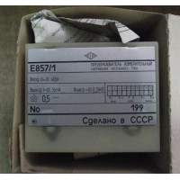 Преобразователь напряжения постоянного тока Е857 (Е 857, Е-857, Е857-М1, Е857/1, Е 857/1, Е857/3, Е 857/3)