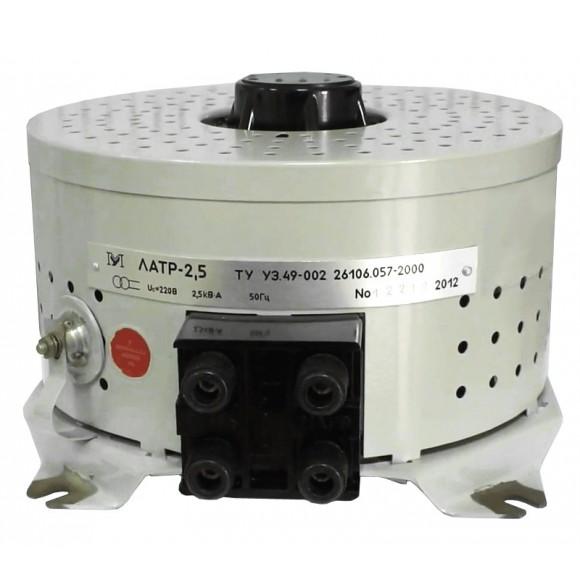 Автотрансформатор лабораторный  ЛАТР-2,5; ЛАТР-2,5-И (ЛАТР; ЛАТР 2,5; ЛАТР 2,5-И; ЛАТР 250В)